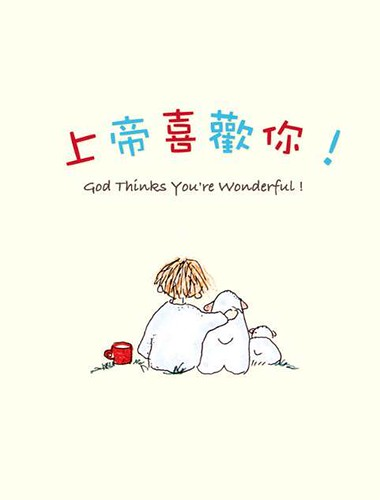 God thinks youre wonderful 1 by you.