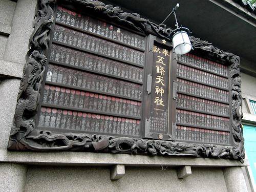 Ueno Park - Gojo-tenjin Shrine