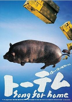 圖騰樂團日本拍攝之紀錄片電影海報