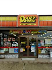 ヤマザキデイリーストアー Yamazaki Daily Store