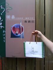 98-08-19 明治宇森抹茶專賣店