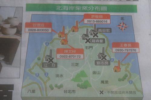 8月7日報紙介紹2