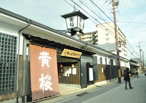 [Kyoto/Day2]伏見,龍馬通り商店街