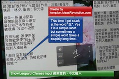Snow Leopard Chinese input Example use Sandy Lam song 蘋果雪豹中文輸入示範 - 林憶蓮 願