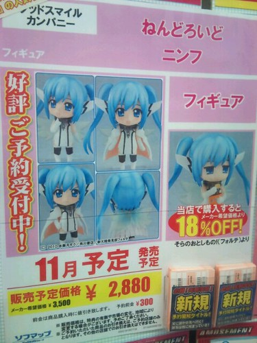Banner of Nendoroid Nymph pre-order