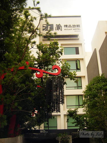 沐蘭精品旅館台北館入口。