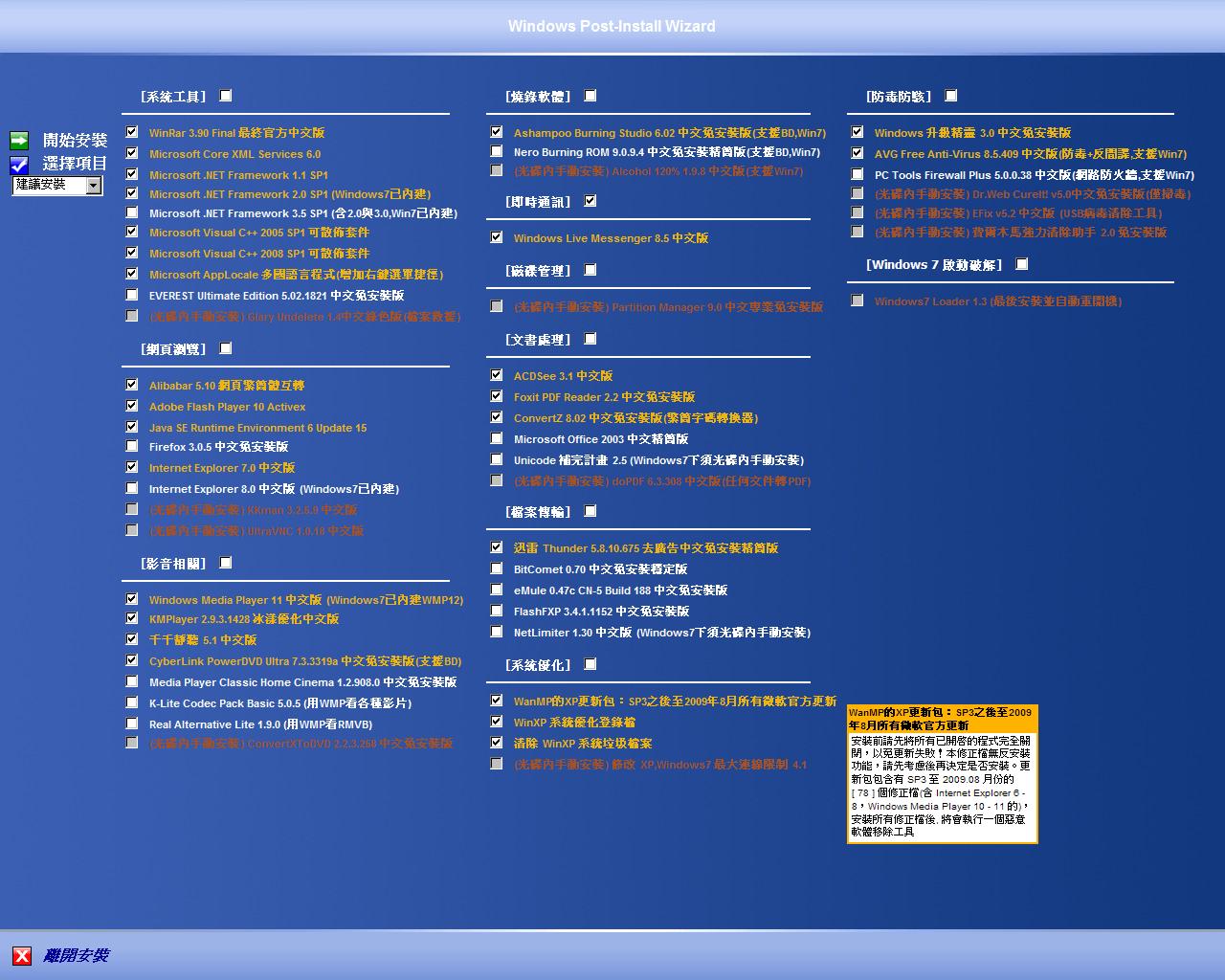 整合光碟 Win7XP v2.1=Windows 7+WinXP SP3+40套軟體自動安裝選單+NoName XPE - 電腦軟件分享 - HKCC 電玩動漫 - Powered ...