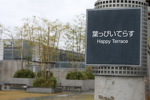Happy Terrace at the top of Kyoto Station