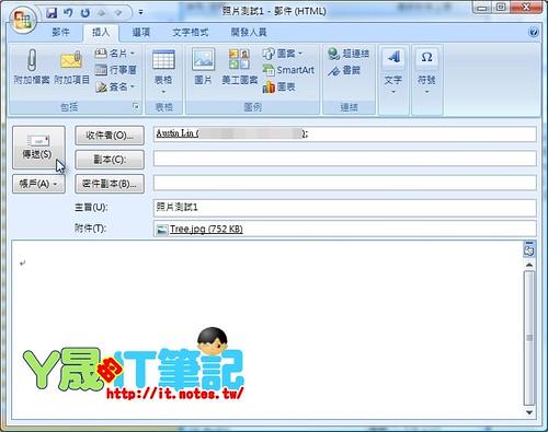 輕易縮小Outlook附件圖檔大小的訣竅   ㄚ晟的IT筆記2.0