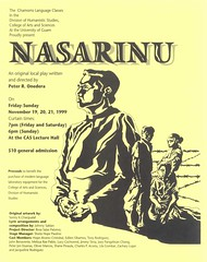 Poster for Nasarinu, 1999