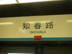 Line10 - Zhichunlu Station