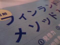 [書評] フィンランド・メソッド入門 - グローバル・コミュニケーション力の磨き方(エヴァヲタ編)