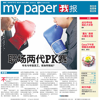 my paper cover page, 7 July 2009