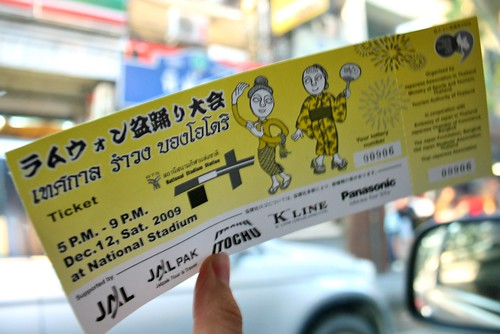 Bon Odori, Bangkok 2009 Ticket (by Chengings)
