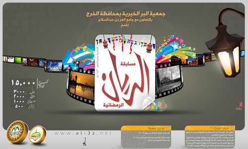 اعلان مسابقة الريان الرمضانية الحادية عشرة - 1430 هـ by Abdulaziz Aldamkh Designer. Saudi Arabia