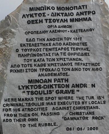 Tsoulis Grave