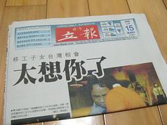 【掌聲】《台灣立報》專訪:家有雙胞胎,一起創作不孤單