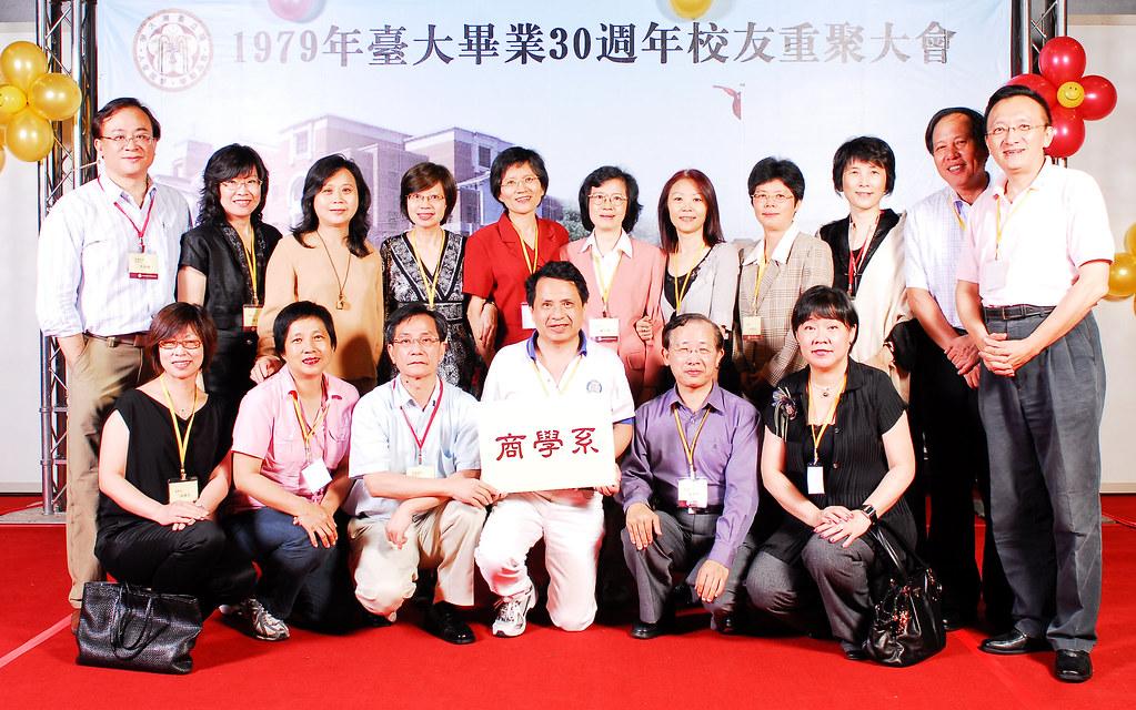 臺大1979級 2009年同學會