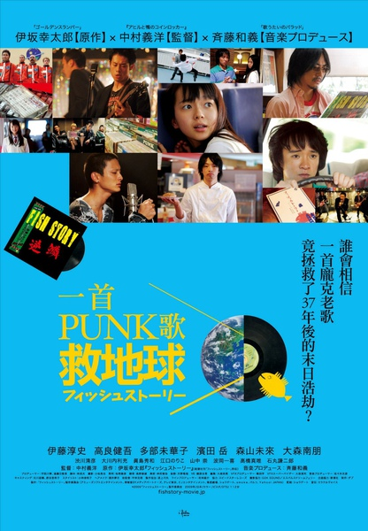 一首Punk歌救地球