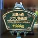 """三鷹の森ジブリ美術館 • <a style=""""font-size:0.8em;"""" href=""""http://www.flickr.com/photos/15533594@N00/4018288284/"""" target=""""_blank"""">View on Flickr</a>"""