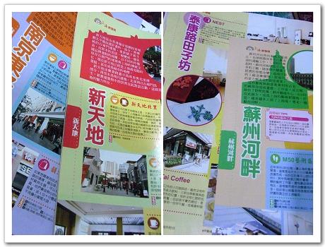 上海新發現3