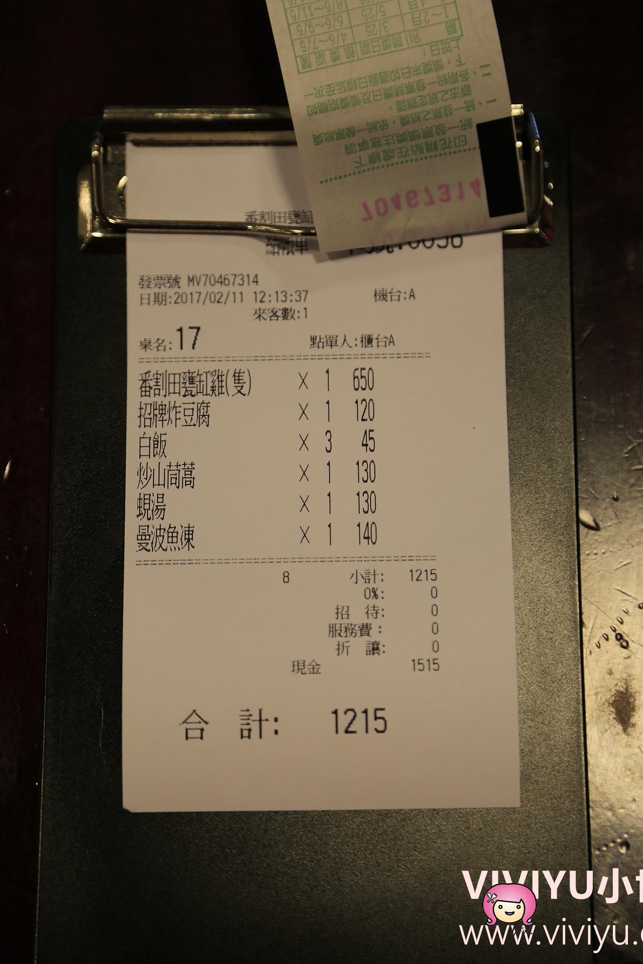 [宜蘭.美食]番割田甕缸雞.喬遷至蘇澳新店~場地更大.點餐流暢.青菜選擇多 @VIVIYU小世界