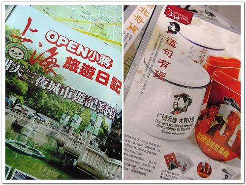 上海新發現2
