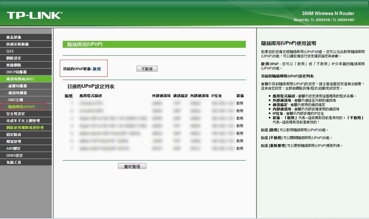 網路低能兒請教 TL-WR841ND上如何設定emule - Mobile01