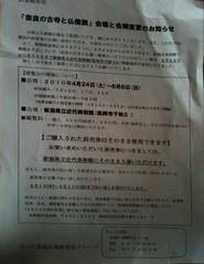 日報から届いた仏像展会場変更のお知らせ