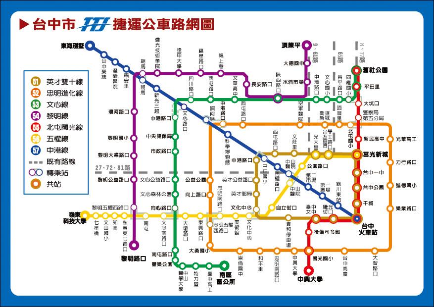 臺中BRT車道變成公車專用道了 - PCDVD數位科技討論區
