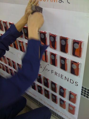 #b4f 渋谷の半蔵門線改札裏でiPhoneケース設置スタート