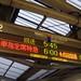 """時刻顯示牌 @ 池袋駅 • <a style=""""font-size:0.8em;"""" href=""""http://www.flickr.com/photos/15533594@N00/4028805787/"""" target=""""_blank"""">View on Flickr</a>"""