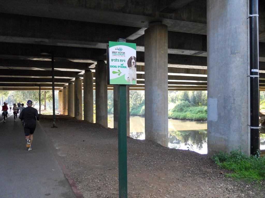 Dog Park at Bird's Head Bridge