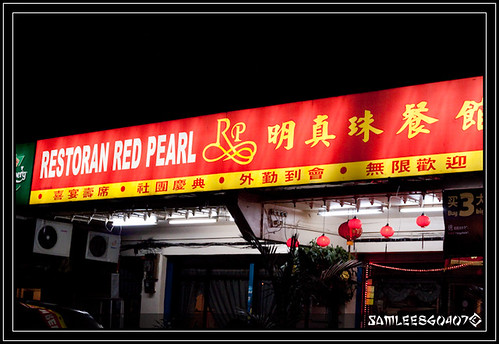 2010.03.17 Red Pearl Restaurant @ Sungai Petani -5