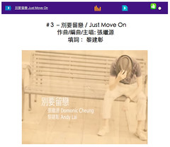 Please vote for #3 別要留戀 - Just Move On
