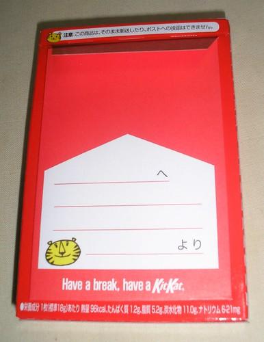 お年玉 (Otoshidama) Kit Kat (back view)