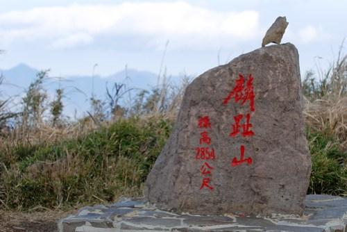 山上沒有三角點,不過有個標示的石頭