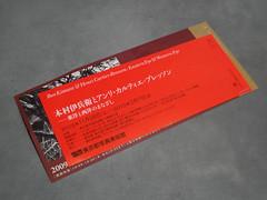 20091129-dsc01251