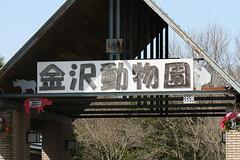 金沢自然公園(At Kanazawa Nature Park, Japan)