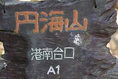 氷取沢市民の森(At Hitorizawa civic forest, Japan)
