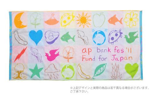 ap bank fes 11 towel-done.jpg