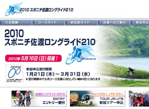 2010佐渡ロングライド210