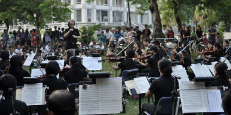 草坪上聽音樂:高雄市交響樂團「午後的樂活」音樂會(5.3ys)