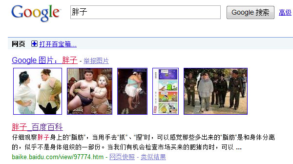 google胖子