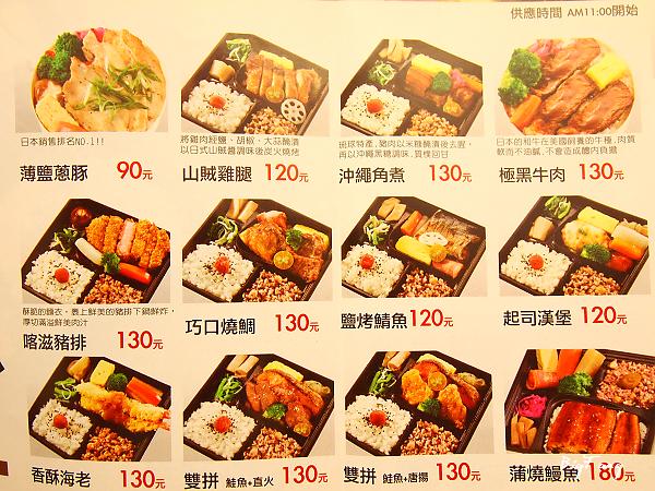 臺北東區 日式便當 日式- 臺北東區 日式便當 日式 - 快熱資訊 - 走進時代