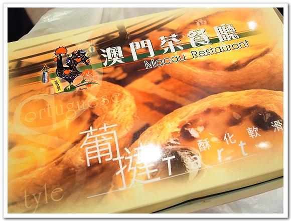 【2010 香港】澳門茶餐廳。超好吃葡式蛋塔 @ Meiko 愛敗家。甜點。旅行~ :: 痞客邦