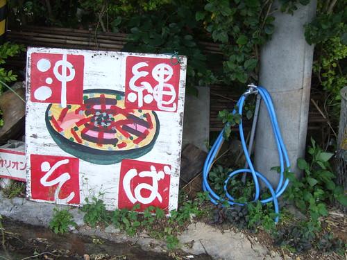 Okinawa soba restaurant