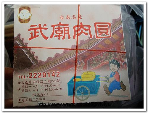 [美食.台南]絕對不能錯過的美味~榮盛米糕、義豐冬瓜茶、武廟肉圓 @VIVIYU小世界