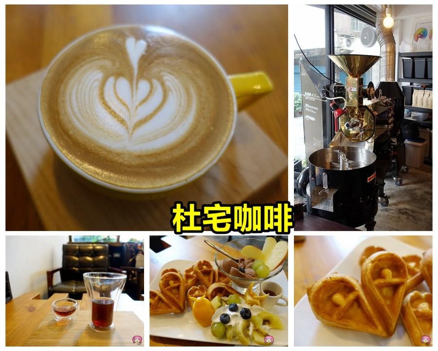 [桃園.美食]巷弄中的文青咖啡館.杜宅咖啡 Dou Zhai~自家烘咖啡豆.手沖單品咖啡 @VIVIYU小世界