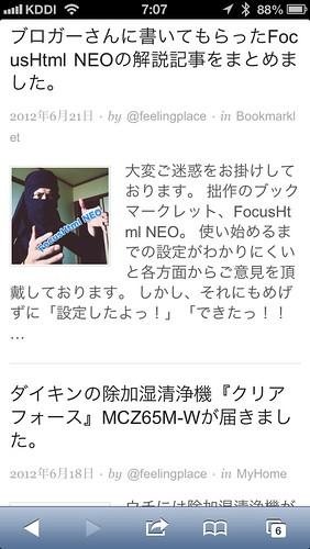2012/06/21連続更新スタートの日